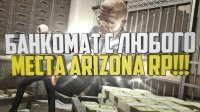 Скриншот к файлу: CLEO - Fast Banking for Arizona-RP