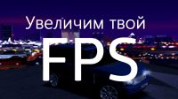 Скриншот к файлу: FPS UNLOCK 0.3.7 / 0.3.DL