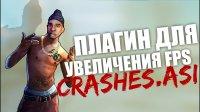 Скриншот к файлу: Crashes.asi v2.51