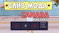 Скриншот к файлу: Canada Role Play
