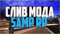 Скриншот к файлу: Samp Role Play (2020)