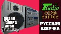 Скриншот к файлу: Радио Лос Сантос на русском языке