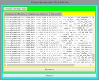 Скриншот к файлу: Wrapper v1.5
