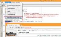 Скриншот к файлу: Wrapper v1.7 - Оболочка для компилятора pawno
