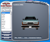 Скриншот к файлу: GTA Garage Mod Manager 2.1 Rus